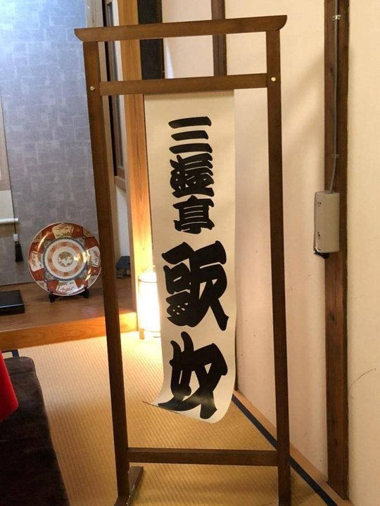 第19回 旬花落語会 ありがとうございましたm(_ _)m